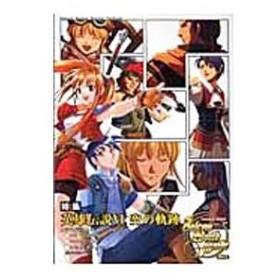 ファルコムワールドガイド Vol.2/新紀元社