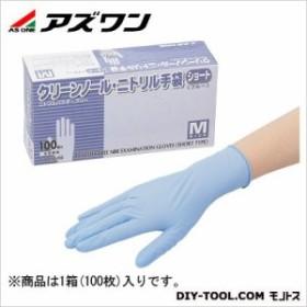 アズワン クリーンノールニトリル ブルー M (1-8450-22) 1箱(100枚入)