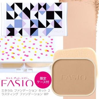 【個数限定品】FASIO ケース付き!ミネラル ファンデーション キット 2 / SPF25 / PA++ / ラスティング ファンデーション WP キット3 SPF30 / PA+++