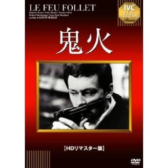 鬼火 [DVD] (HDリマスター版)(中古品)