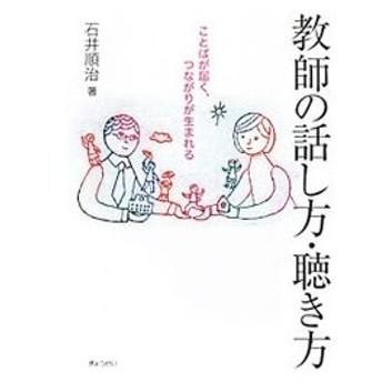 教師の話し方・聴き方/石井順治