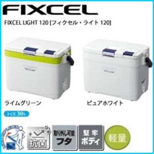 シマノ SHIMANO(シマノ) クーラーボックス フィクセル ライト 120 LF-012N ピュアホワイト ピュアホワイト 12L / 425751