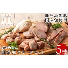 お肉と塩だけでつくる手作り燻製肉セットA
