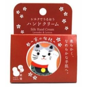 アーダン 4562174367243 京都絹屋 シルクハンドクリーム 招き猫 10g