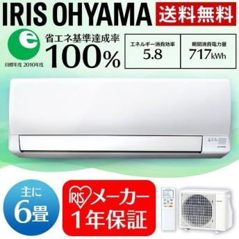 エアコン 6畳 最安値 省エネ アイリスオーヤマ 6畳用 IRA-2202A 2.2kW