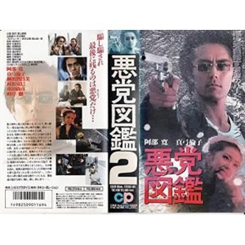 悪党図鑑2 [VHS](中古品)