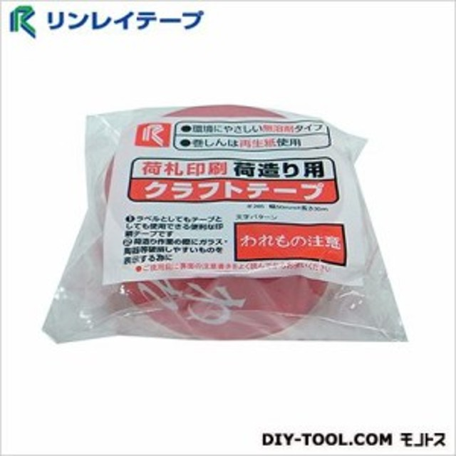 リンレイテープ クラフト印刷テープ(われもの注意) 50mm×30m 1巻