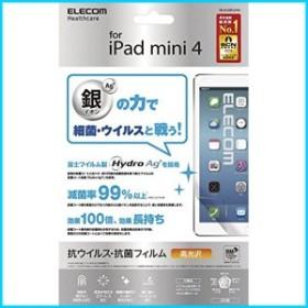 エレコム ELECOM iPad mini4(2015年発売モデル) 液晶保護フィルム 抗菌・抗ウイルス仕様 光沢タイプ TB-A15SFLHYA