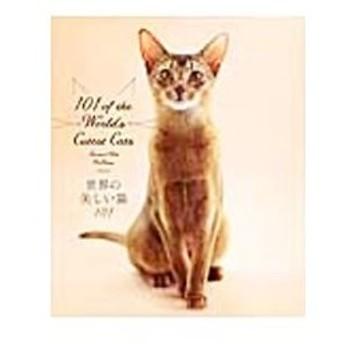 世界の美しい猫101/McKennaRachael