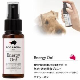 DOG AROMA mist Energy On! ドッグアロマミスト エナジーオン 50ml 【犬 しつけ用スプレー/アロマスプレー/アロマセラピー】