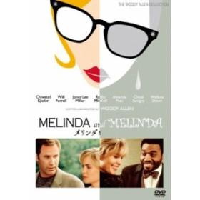 メリンダとメリンダ [DVD](中古品)