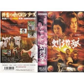 今昔伝奇 剣地獄 [VHS](中古品)