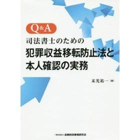 [書籍]/Q&A司法書士のための犯罪収益移転防止法と本人確認の実務/末光祐一/著/NEOBK-2346151