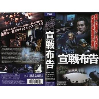 宣戦布告 [VHS](中古品)
