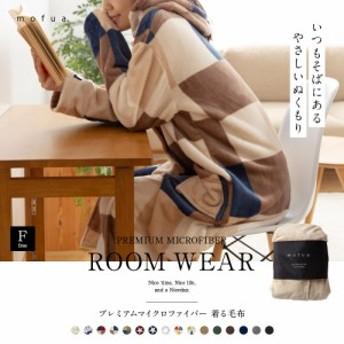 着る毛布 mofua プレミアムマイクロファイバー着る毛布 フード付 (ルームウェア)