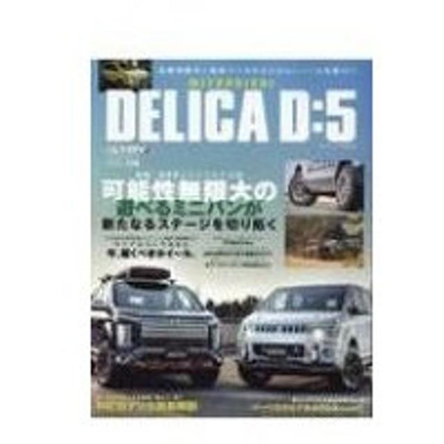 スタイルRV Vol.135 三菱 デリカ ニューズムック / 雑誌  〔ムック〕