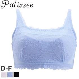 ブラジャー パリシェ Palissee 大きな胸を小さく見せるブラ フルカップ ノンワイヤー DEF 脇高 脇肉 総レース 胸元カバー ワイヤレスブラ 単品 大きいサイズ
