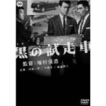 黒の試走車(テストカー) [DVD](中古品)