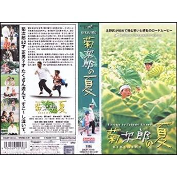 菊次郎の夏 [VHS](中古品)