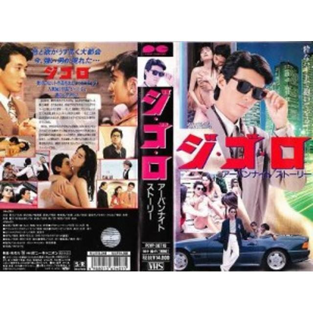 ジ・ゴ・ロ [VHS](中古品)