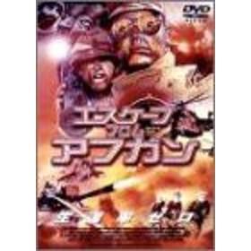 エスケープ・フロム・アフガン [DVD](中古品)