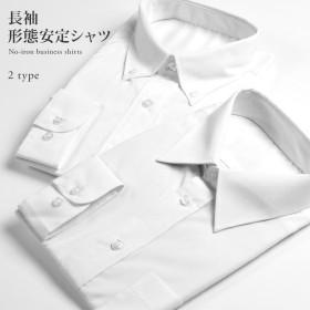長袖 白シャツ レギュラー ボタンダウン メンズ 袖やや短め yシャツ 形態安定