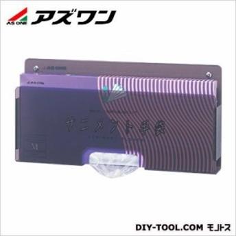 アズワン サニメント手袋ケース スタンダード用 320×45×160mm (8-5369-01) 1個