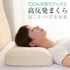 枕 ラテックス枕 肩こり いびき対策 ラテックス 100% 天然ゴム ゴム枕 まくら ピロー 防ダニ 横寝 マッサージ効果 高反発