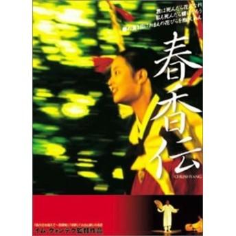 春香伝 [DVD](中古品)