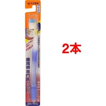 歯科用 デントウェル 歯ブラシ コンパクト やわらかめ (1本入2コセット)