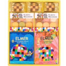 【ギフト】エルマー クッキー&マカロン EC-100