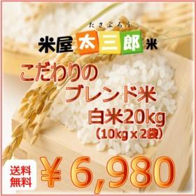 【こだわりのオリジナルブレンド米】無洗米20kg(10kgx2袋)
