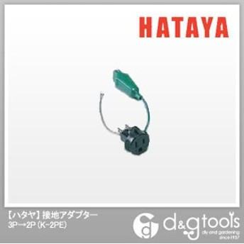 ハタヤ/HATAYA 接地アダプター 3P→2P (K-2PE) Hataya レジャー用品 便利グッズ(レジ