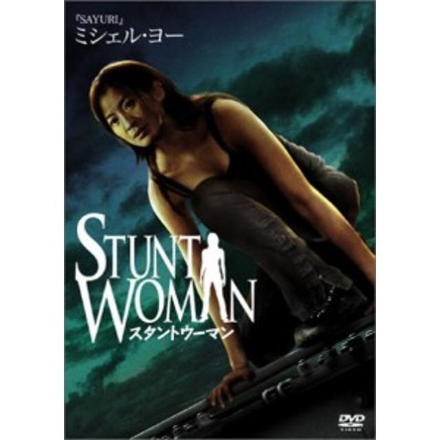 スタントウーマン [DVD](中古品)