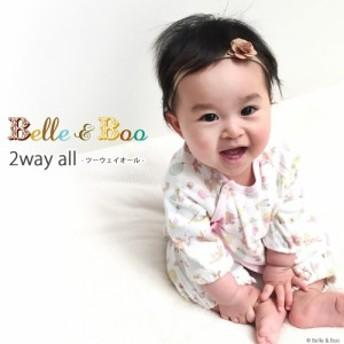 ツーウェイオール/2wayオール ベビー服 50-70cm 安心の日本製 belle&boo(ベルアンドブー) 女の子/出産祝い/誕生祝い/ギフト