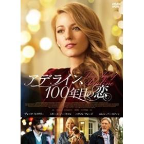 アデライン、100年目の恋 [DVD](中古品)