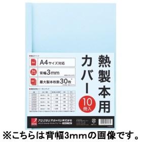 アコ・ブランズ 製本カバA4 0mmブルー 10冊 TCB00A4R