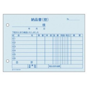 ヒサゴ 納品書 横3P(請求付) (BS01033P)  文具・OA機器 文具・事務用品