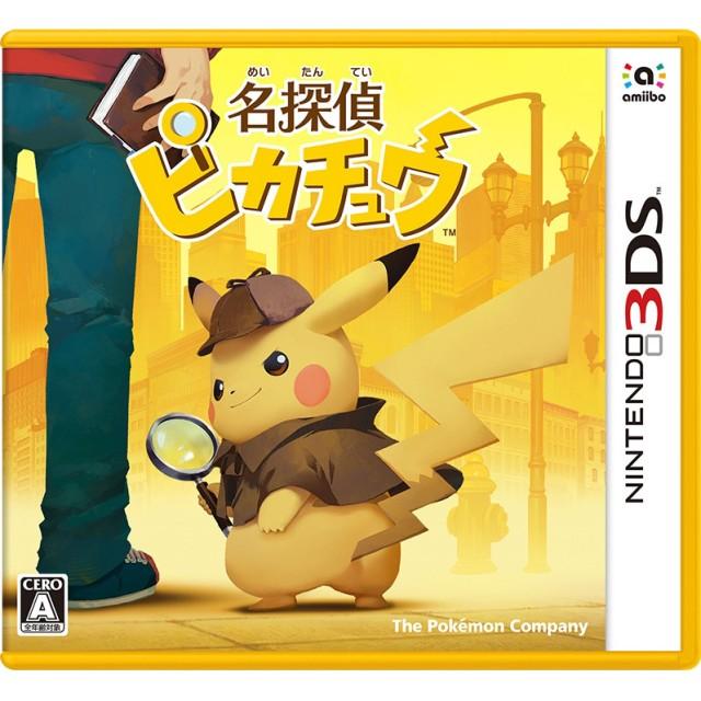 【3DSソフト】名探偵ピカチュウ