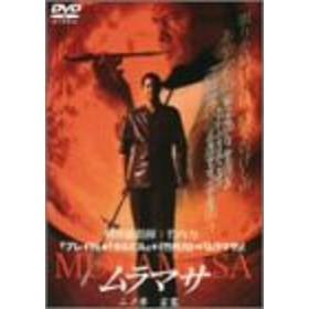 ムラマサ 二の章 言霊 [DVD](中古品)