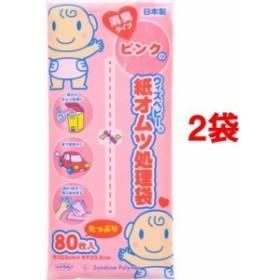ウィズベビー ピンクの紙オムツ処理袋 消臭タイプ(80枚入2コセット)[おむつ処理]