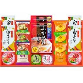 【ギフト】簡単便利個食ギフト R-50