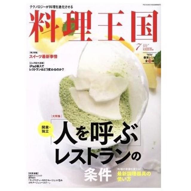 料理王国(2013年7月号) 月刊誌/CUISINE KINGDOM(その他)