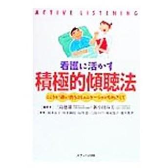 看護に活かす積極的傾聴法/福本弘子/山下満枝/石川恵 他