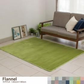 【g9257】【130cm×190cm】ラグマット ラグ マット 長方形 リビング 部屋 カーペット 絨毯 オールシーズン