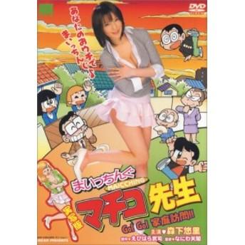 実写版 まいっちんぐマチコ先生 Go!Go! 家庭訪問 [DVD](中古品)