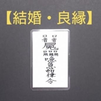 【良縁符】(りょうえんふ) 結婚 良縁 霊符 護符 (ラミネート加工済み)