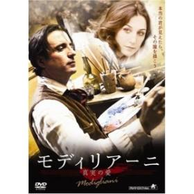 モディリアーニ 真実の愛 [DVD](中古品)