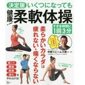 いくつになっても健康!柔軟体操 決定版 すきま時間に1回3分/中野ジェームズ修一/フィジカルトレーナー協会