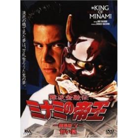 難波金融伝 ミナミの帝王(10)甘い罠 [DVD](中古品)